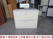 [8成新] K11523 鋼軌 耐重 工具櫃辦公櫥櫃有輕微破損