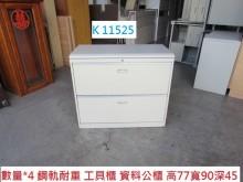 [8成新] K11525 文件櫃 資料櫃辦公櫥櫃有輕微破損