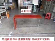 [8成新] A42678 不銹鋼 展示台其它桌椅有輕微破損