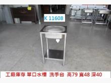 K11608 不銹鋼 水槽流理台全新