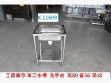 K11609 水槽 洗手台流理台全新