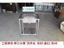 K11610 不銹鋼 洗手台流理台全新