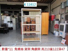 K11612 貨架 角鋼架收納櫃有輕微破損