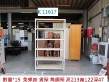 K11617 倉儲架 置物架收納櫃有輕微破損