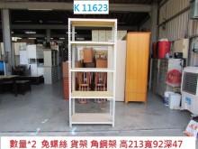 K11623 免螺絲貨架 置物架收納櫃有輕微破損