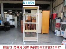 K11624 收納架 材料架收納櫃有輕微破損