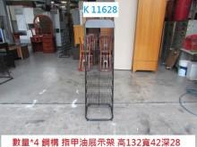 [8成新] K11628 指甲油架 展示架收納櫃有輕微破損