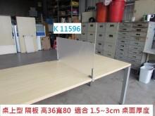 [8成新] K11596 桌上型屏風 隔板其它辦公家具有輕微破損