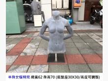 [9成新] 百貨運動專櫃 半身女模特兒+底座其它家具無破損有使用痕跡