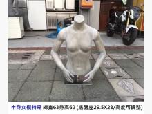 [9成新] 百貨運動專櫃訂製 女模特兒+底座其它家具無破損有使用痕跡