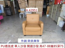 [95成新] A42951 外銷庫存 單人沙發單人沙發近乎全新