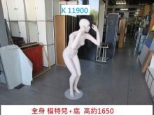 [8成新] K11900 全身 模特兒 +底其它家具有輕微破損