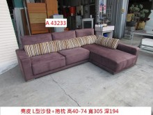 [9成新] A43233 麂皮 L型沙發L型沙發無破損有使用痕跡