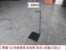 [8成新] C30943 防銹處理 包包架其它櫥櫃有輕微破損