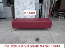 [8成新] A43305 沙發椅凳 床尾椅單人沙發有輕微破損