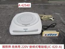 [8成新] A42540 國際牌 變頻電磁爐電磁爐有輕微破損