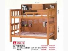 [全新] 全新品白木方柱單人3.5尺雙層床單人床架全新