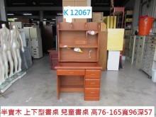 [8成新] K12067 上下書桌 兒童書桌書桌/椅有輕微破損