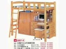 [全新] 全新 白楓木單人3.5尺高腳床組單人床架全新