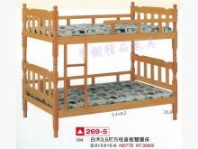 [全新] 全新白木單人3.5方柱直板雙層床單人床架全新