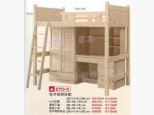 [全新] 全新精品 松木高架床組含衣櫃書桌單人床架全新