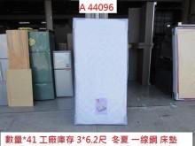 [95成新] A44096 庫存 3尺床墊單人床墊近乎全新