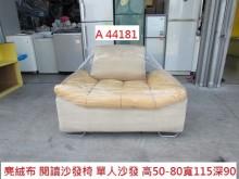 [8成新] A44181 麂絨布 閱讀沙發單人沙發有輕微破損