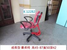 [8成新] K12282 成長型 書桌椅書桌/椅有輕微破損