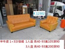 [8成新] K12302 半牛皮 沙發組多件沙發組有輕微破損