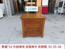 [95成新] K12389 床頭櫃 斗櫃床頭櫃近乎全新