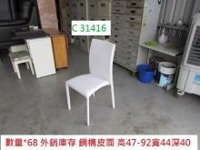 C31416 外銷庫存 餐椅餐椅近乎全新