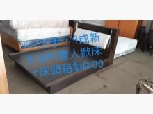 尋寶屋~9成 新掀床+床頭雙人床架無破損有使用痕跡