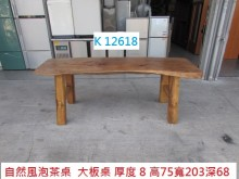 [95成新] K12618 樟木餐桌 會議桌餐桌近乎全新