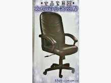 [9成新] BN-AJD*全新皮扶手辦公椅電腦桌/椅無破損有使用痕跡