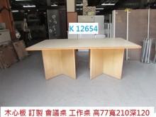 [8成新] K12654 會議桌 耐重工作桌辦公桌有輕微破損