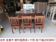 [8成新] K12657 老件榫接 餐桌椅組餐桌椅組有輕微破損