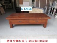 [8成新] K12658 老件 榫接 茶几茶几有輕微破損