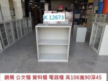 [8成新] K12673 電器櫃 置物櫃辦公櫥櫃有輕微破損