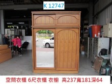 [7成新及以下] K12747 6尺衣櫃 衣櫥衣櫃/衣櫥有明顯破損