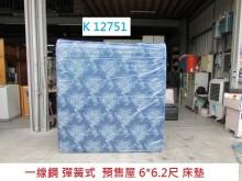 K12751 6*6.2尺 床墊雙人床墊無破損有使用痕跡