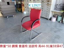 [8成新] K12927 會議椅 洽談椅書桌/椅有輕微破損