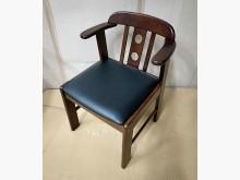 鄉村胡桃皮面餐椅 小扶手+黑皮墊餐椅全新