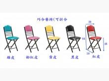 《雪雲小舖》餐椅 折合椅餐椅全新
