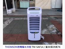 THOMSON微電腦水冷扇電風扇有輕微破損