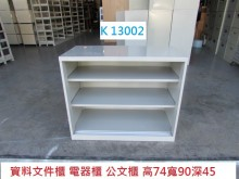 [8成新] K13002 文件櫃 公文櫃辦公櫥櫃有輕微破損