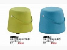 [全新] 高上{全新}水桶小提凳(R114沙發矮凳全新