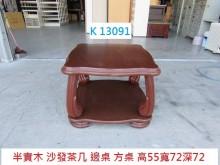 [7成新及以下] K13091 沙發茶几 邊桌茶几有明顯破損