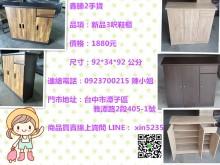 [全新] 鑫勝2手貨-新品3呎鞋櫃鞋櫃全新