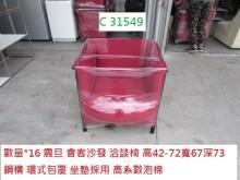 [8成新] C31549 震旦 會談沙發椅其它沙發有輕微破損