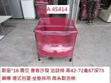 [9成新] A45414 震旦 會談沙發椅單人沙發無破損有使用痕跡